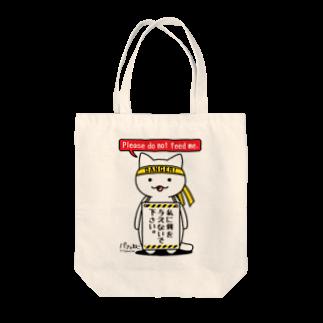 PygmyCat suzuri店の餌を与えないでにゃん Tote bags