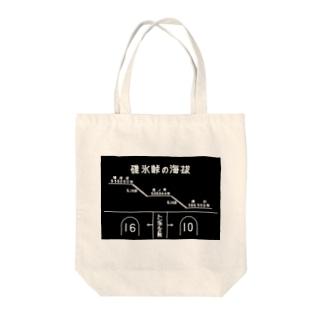 熊ノ平駅観光案内看板グッズ Tote bags