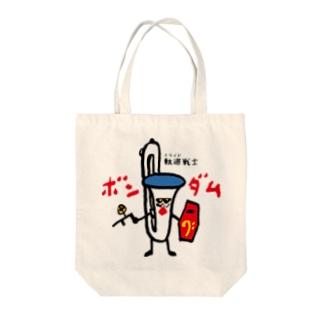 ボンダム Tote bags
