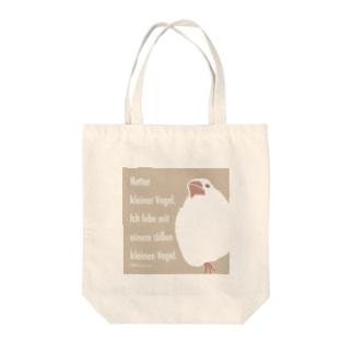 眠たい文鳥さん ベージュ Tote bags