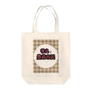 善良な豊前市民 Tote bags