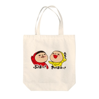 ぶはバッグ Tote bags
