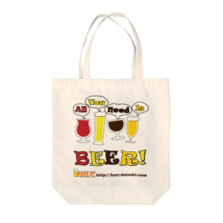 all you need is beer Tote bags