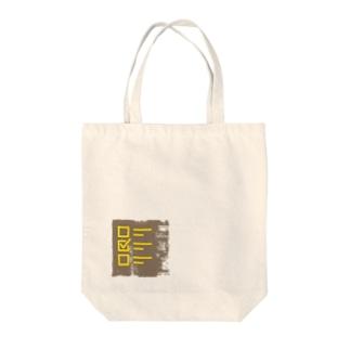 要チェック!です Tote bags