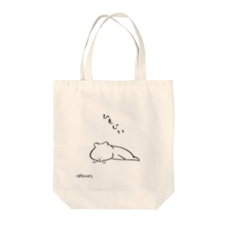 ひもじい Tote bags