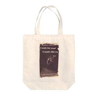 猫はあなたを待っている Tote Bag