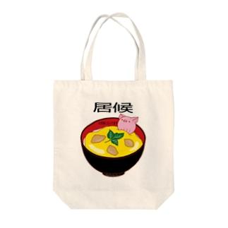 居候 Tote bags