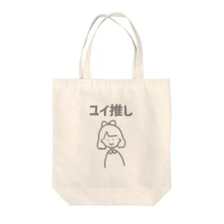 ユイ推し Tote bags