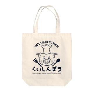 DELI & KITCHEN くいしんぼう:ネイビー Tote bags