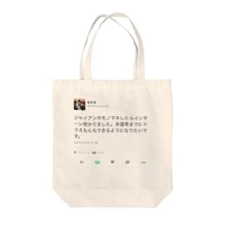 ジャイアンのモノマネしてインターン受かった話 Tote bags