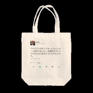 okb1104のジャイアンのモノマネしてインターン受かった話 Tote bags