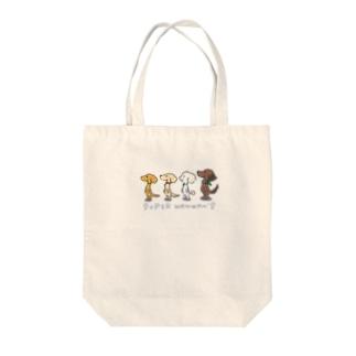 わんわんズ(せいれつ) Tote bags