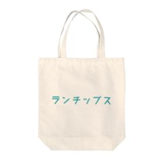 「ランチップス」ロゴ Tote bags