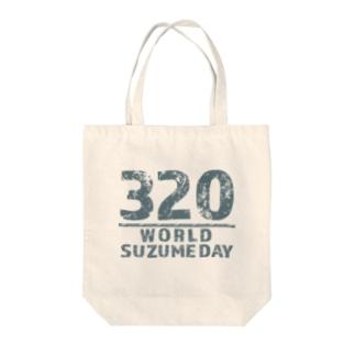"""""""すずめのおみせ"""" SUZURI店のSUZUME DAY 320 Tote bags"""