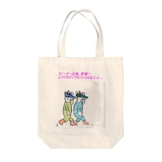 スニーカー兄弟 Tote bags
