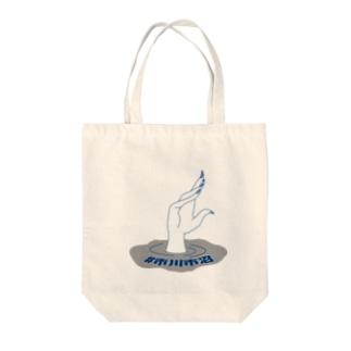 市川市沼(青) Tote bags