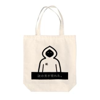 謎の男が現れた。 Tote bags