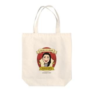吉本新喜劇【Stage】 服部ひで子 Tote bags