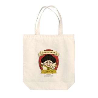 吉本新喜劇【Stage】 末成映薫 Tote bags