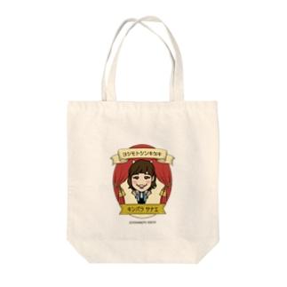 吉本新喜劇【Stage】 金原早苗 Tote bags