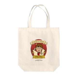 吉本新喜劇 公式SUZURI商店の吉本新喜劇【Stage】 浅香あき恵 Tote bags