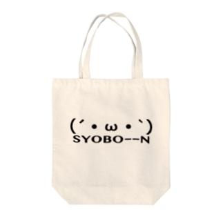 ショボーン Tote bags