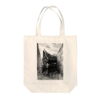 自走礼拝堂 Tote bags