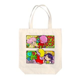 お菓子とぷぅじぃ Tote Bag