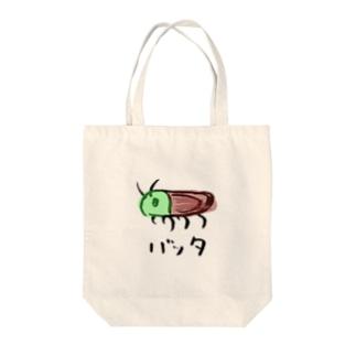 バッタ Tote bags