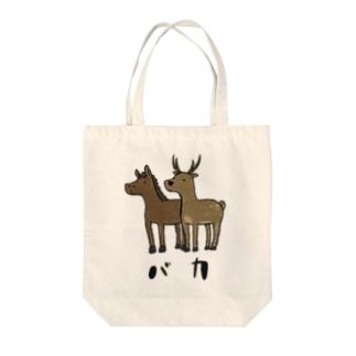 馬と鹿 Tote bags