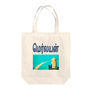 マーライオン Tote bags