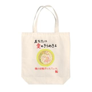愛の妖精ぷりんてぃん 小鳥とコーラス Tote bags