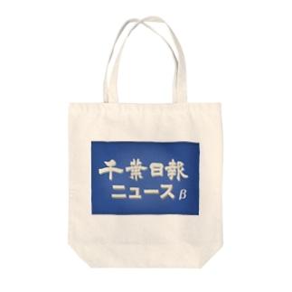 千葉日報ニュースβ トートバッグ