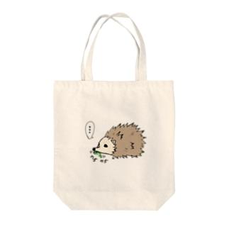 お食事ハリネズミ Tote bags