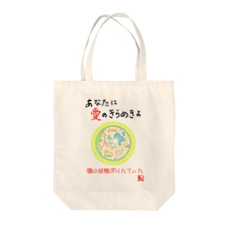 愛の妖精ぷりんてぃん サファリパーク Tote bags