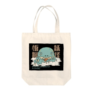 妖怪板掴み(黒ベース) Tote bags