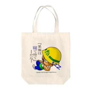 現場の忠君① Tote bags
