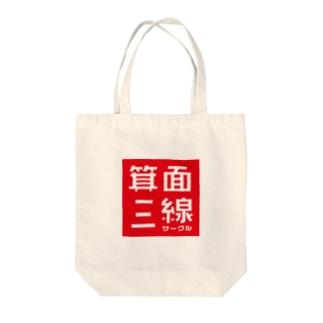 箕面三線サークルロゴ Tote bags