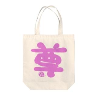 尊-バッグ Tote bags