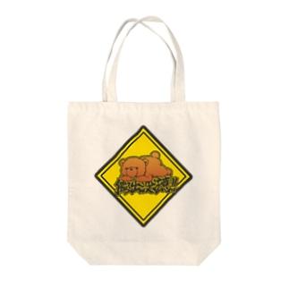 クマ出没注意標識 Tote bags