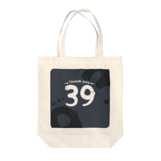 CT118 サンキュー39*Thank you*Ebg Tote bags
