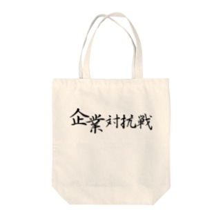 企業対抗戦 Tote bags