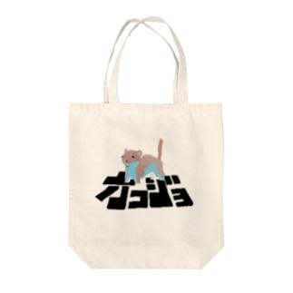 オコジョさん Tote bags