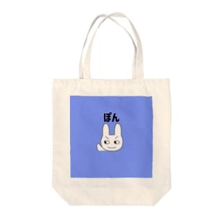 ぽんきちブルー Tote bags