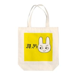 ぽんきちイエロー Tote bags