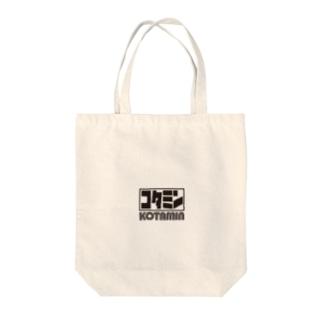 【太文字】コタミングッズ Tote bags