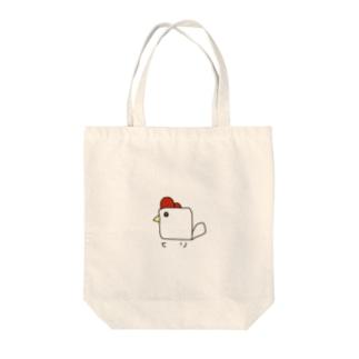 にわとりさん Tote bags
