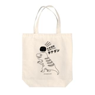 シンプルなタナダン Tote bags
