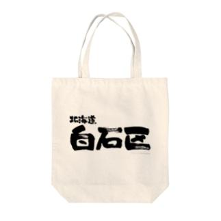 北海道 白石区 Tote bags