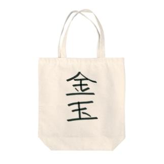 金玉 Tote bags